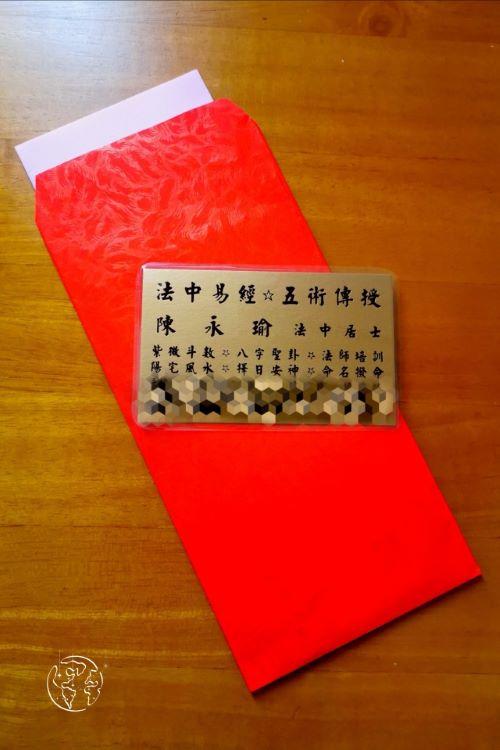 台湾での欽天四化派 陳老師の鑑定