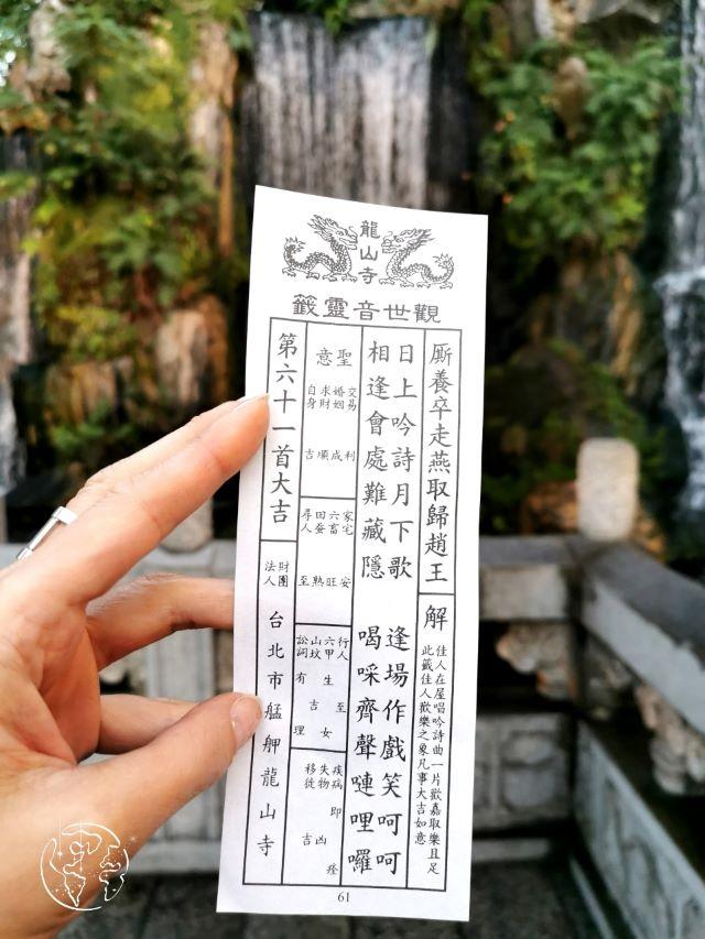 台湾を代表するパワースポット龍山寺で引いたおみくじは大吉